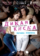 Joven y Alocada - Russian Movie Poster (xs thumbnail)