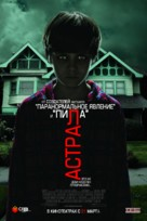Insidious - Russian Movie Poster (xs thumbnail)