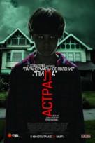 Insidious - Russian Movie Poster (xs thumbnail)