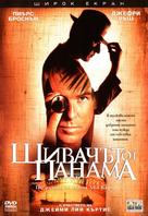 The Tailor of Panama - Bulgarian Movie Cover (xs thumbnail)