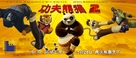 Kung Fu Panda 2 - Chinese Movie Poster (xs thumbnail)