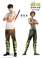 Epic - South Korean Movie Poster (xs thumbnail)