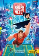 Ralph Breaks the Internet - Hungarian Movie Poster (xs thumbnail)