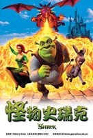 Shrek - Chinese Movie Poster (xs thumbnail)