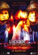 Ladder 49 - Thai Movie Poster (xs thumbnail)