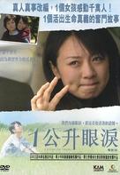 """""""Ichi rittoru no namida"""" - Hong Kong Movie Cover (xs thumbnail)"""