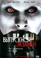 Final Examination - Russian DVD cover (xs thumbnail)