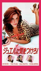 One Night at McCool's - Japanese VHS cover (xs thumbnail)