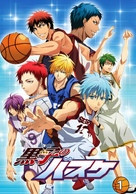 """Kuroko no Basuke"" - Japanese DVD movie cover (xs thumbnail)"