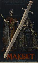 Macbeth (II) - Russian Movie Poster (xs thumbnail)