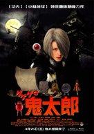 Gegege no Kitarô - Taiwanese poster (xs thumbnail)