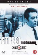 Gendai yakuza: hito-kiri yota - British Movie Cover (xs thumbnail)