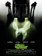 The Green Hornet - French Movie Poster (xs thumbnail)