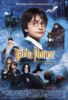 Harry Potter and the Sorcerer's Stone - Russian Movie Poster (xs thumbnail)