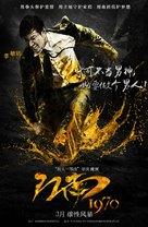 Gangnam 1970 - Chinese Movie Poster (xs thumbnail)