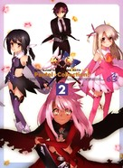 """Fate/kaleid Prisma Illya 2wei"" - German DVD cover (xs thumbnail)"