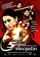 Jing mo gaa ting - Thai Movie Poster (xs thumbnail)