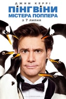 Mr. Popper's Penguins - Ukrainian Movie Poster (xs thumbnail)