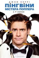 Mr. Popper's Penguins - Ukrainian Movie Poster (xs thumbnail)