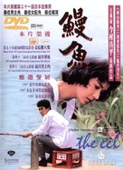 Unagi - Japanese DVD cover (xs thumbnail)