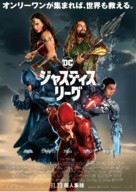 Justice League - Japanese Movie Poster (xs thumbnail)