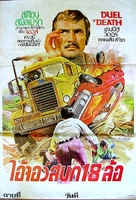 Duel - Thai Movie Poster (xs thumbnail)