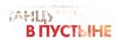 Desert Dancer - Russian Logo (xs thumbnail)