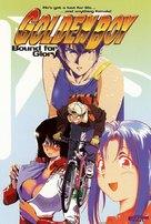 Golden Boy: Sasurai no o-benkyô yarô - DVD cover (xs thumbnail)