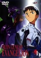 """""""Shin seiki evangerion"""" - French Movie Cover (xs thumbnail)"""