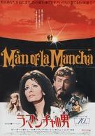 Man of La Mancha - Japanese Movie Poster (xs thumbnail)