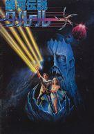 Krull - Japanese Movie Poster (xs thumbnail)