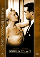 To Catch a Thief - Hungarian DVD movie cover (xs thumbnail)