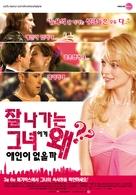 Gray Matters - South Korean Movie Poster (xs thumbnail)