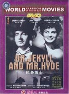 Dr. Jekyll and Mr. Hyde - Chinese DVD cover (xs thumbnail)