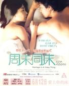 Gyeolhoneun michinjishida - Hong Kong Movie Poster (xs thumbnail)
