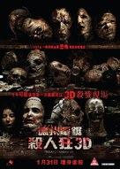 Texas Chainsaw Massacre 3D - Hong Kong Movie Poster (xs thumbnail)
