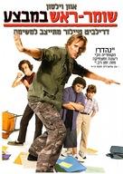 Drillbit Taylor - Israeli DVD movie cover (xs thumbnail)