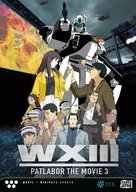 WXIII: Patlabor the Movie 3 - Movie Cover (xs thumbnail)