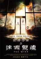The Mist - Taiwanese Movie Poster (xs thumbnail)