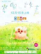 Mak dau goo si - Hong Kong Movie Poster (xs thumbnail)