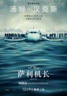 Sully - Chinese Movie Poster (xs thumbnail)