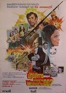 OK Connery - Thai Movie Poster (xs thumbnail)