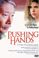 Tui shou - Movie Cover (xs thumbnail)