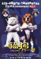 Cats & Dogs - Chinese Movie Poster (xs thumbnail)