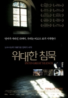 Große Stille, Die - South Korean Movie Poster (xs thumbnail)