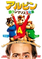 Alvin and the Chipmunks - Japanese Movie Cover (xs thumbnail)