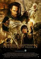 The Lord of the Rings: The Return of the King - Greek Movie Poster (xs thumbnail)