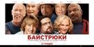 Father Figures - Ukrainian Movie Poster (xs thumbnail)
