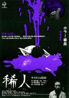Marebito - Japanese Movie Poster (xs thumbnail)