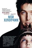 About a Boy - Ukrainian Movie Poster (xs thumbnail)